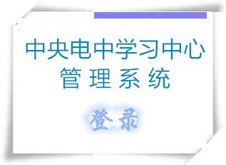 """四川人事网官网首页_OA办公 - 新安智教育--官网(""""学历+考证""""权威机构)"""